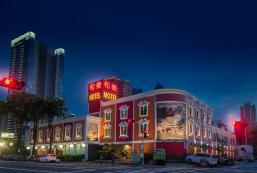 和樂商務旅館 Hola Motel