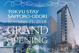 東急Stay札幌大通 Tokyu Stay Sapporo Odori