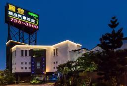 麗登精品汽車旅館 Lee Don Motel