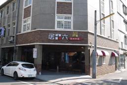 居十六客棧 G16 Inn