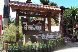 魯依克度假村 Ruen Eak Resort