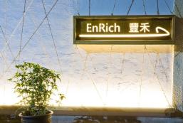 豐禾會館 Enrich House