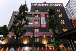 Parfe酒店 Hotel Parfe
