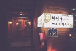 Wansangol旅館 Wansangol Guest House
