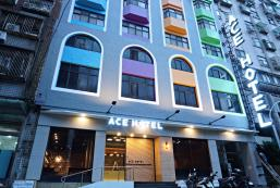 王牌旅館 ACE HOTEL