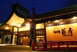 湯回廊菊屋旅館 Yukairo Kikuya