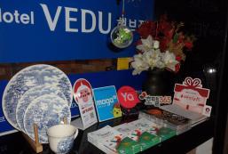 VEDU酒店 - 朱安站 Hotel Vedu Juan Station
