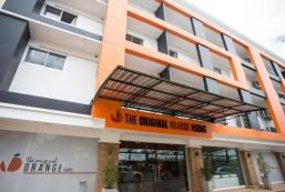 原創橙子酒店 Original Orange Hotel