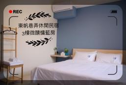 20平方米1臥室獨立屋 (東港鎮) - 有1間私人浴室 (Dongfan) HOMESTAY B&B Micro Lazy room 3F