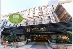 科博斯酒店 Kobos Hotel