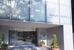 陽光活力2.3酒店 Sunlife Hotel 2.3
