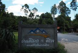 班可萊塔拉旅館 Baan Keree Thara
