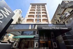 心齋橋威利納高級酒店 Welina Hotel Premier shinsaibashi