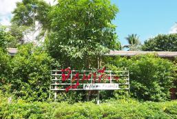 基裡旺巴塔瑪度假村 Pattama Resorts Khiri Wong