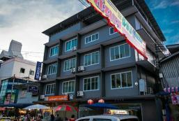 梅克隆酒店 Mae Klong Hotel