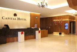 首都大飯店南京館 Capital Hotel Nanjing