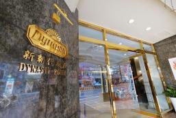 新朝代飯店 Dynasty Hotel