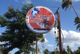 海豚旅館 Dolphin Guesthouse