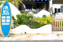 浪點衝浪民宿 Surfspot Hostel