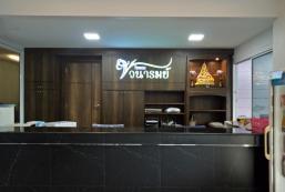 瓦納拉酒店 Vanarom Hotel