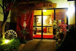 湯布院山莊吾亦紅酒店 Yufuin Sanso Waremokou Hotel