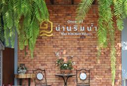 南林南度假村 Nan Rim Nam Resort