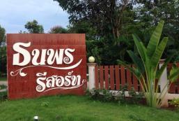 塔那波恩度假村 Tanaporn Resort