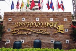 普拉瓦帕住宿 Prawapa Place