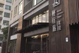 北投輕行旅 Hotel Leisure Taipei