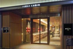 頭等艙旅館 - 築地 First Cabin Tsukiji