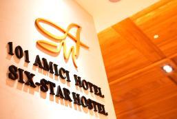 101艾美琪旅店六星級背包客 Amici Hotel Six Star Hostel