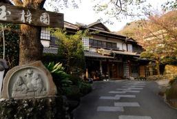 玉樟園新井溫泉旅館 Gyokushoen Arai Hot Spring Ryokan
