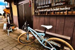日光棲息之家旅館 Nikko Guesthouse Sumica