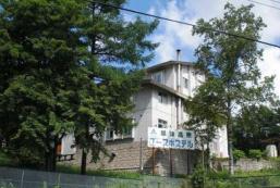 草津高原旅館 Kusatsu Kogen Youth Hostel
