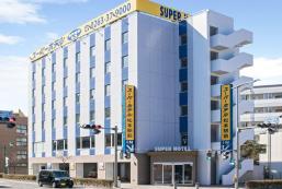 松本站前超級酒店 Super Hotel Matsumoto Ekimae
