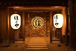 草津溫泉佳乃屋旅館 Kusatsu Onsen Ryokan Yoshinoya