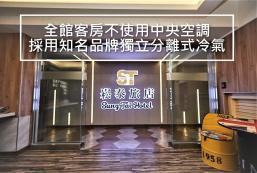崧泰旅店 Sung Tai Hotel