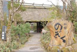御宿Nogiku旅館 Yufuin Ryokan Nogiku