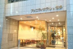 博多Amenity酒店 Amenityhotel in Hakata
