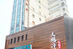 大鵬灣飯店 Tapeng Bay Holiday Hotel