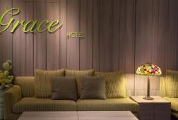 葛瑞絲商旅 Grace Hotel Zhonghe