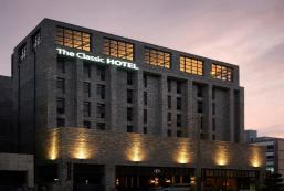 經典酒店 The Classic Hotel