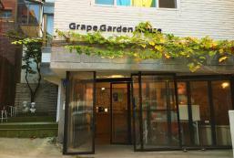 葡萄園之家 Grape Garden House
