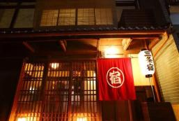 三條宿京都町家旅館 Kyoto Machiya Sanjojuku