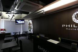菲爾斯黛梨花精品酒店 - 限女性 Philstay Ehwa Boutique - Females Only