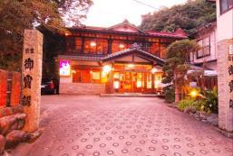 渚山莊溫泉旅館 Sansou Nagisa Hot Spring Ryokan