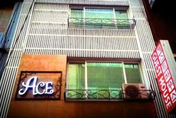 王牌旅館 Ace Guesthouse