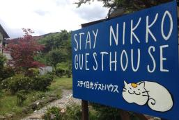 Stay日光民宿 Stay Nikko Guesthouse