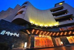 月岡酒店 Tsukioka Hotel