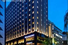 銀座大和ROYNET酒店 Daiwa Roynet Hotel Ginza